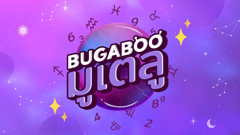 Bugaboo มูเตลู