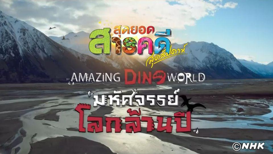 Amazing Dinoworld