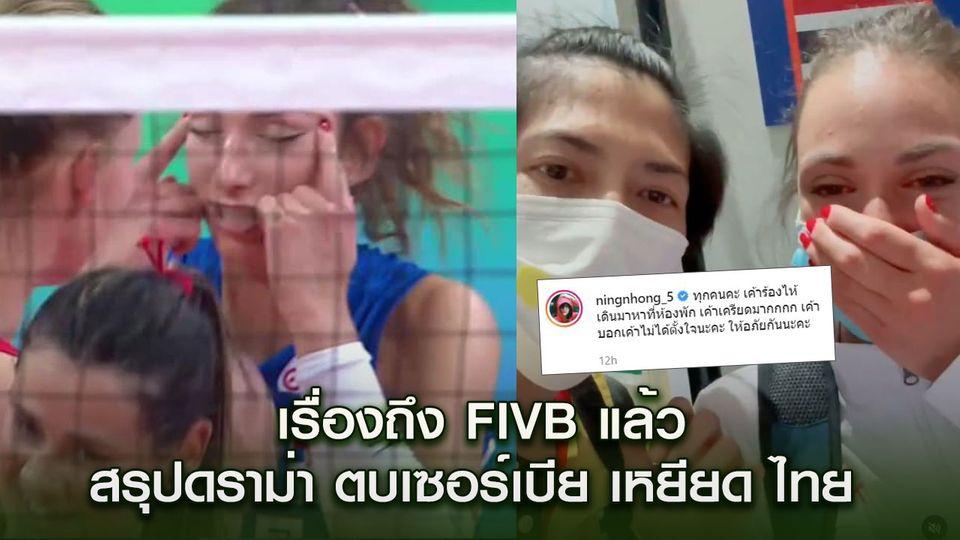 สรุปดราม่าวอลเลย์บอล! เซอร์เบีย เหยียดเชื้อชาติตบสาวไทย เรื่องถึง FIVB แล้ว
