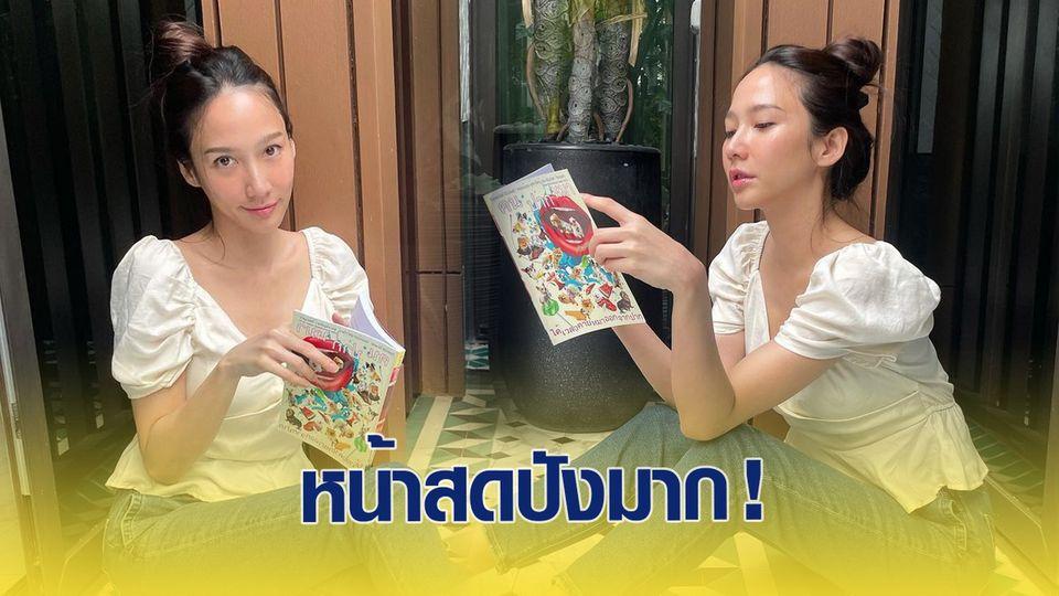 คลังภาพซุปตาร์ : อั้ม พัชราภา โพสต์ภาพหน้าสดไร้เมคอัพ อ่านหนังสือยังไงให้สวยขนาดนี้ ?!?