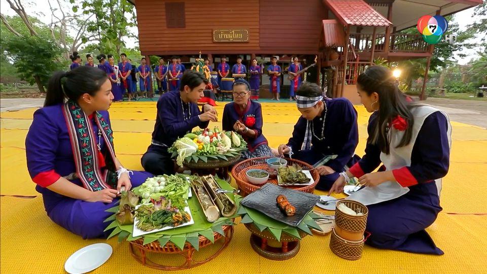 คนท้องถิ่น กินอะไรกัน   EP.13 จ.นครพนม เวียดนาม ผู้ไทย 2/3