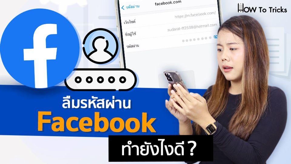 ลืมรหัสผ่าน Facebook ทำยังไงดี? | How To Tricks EP.28