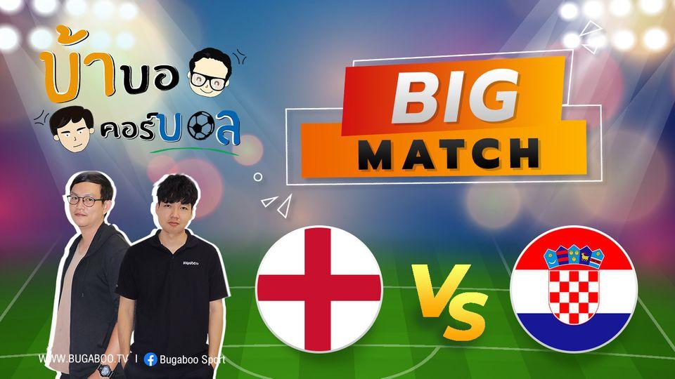 อังกฤษ พบ โครเอเชีย พรีวิวก่อนเกม รายชื่อ สถิติ ข่าวล่าสุด   บ้าบอคอร์บอล BIGMATCH