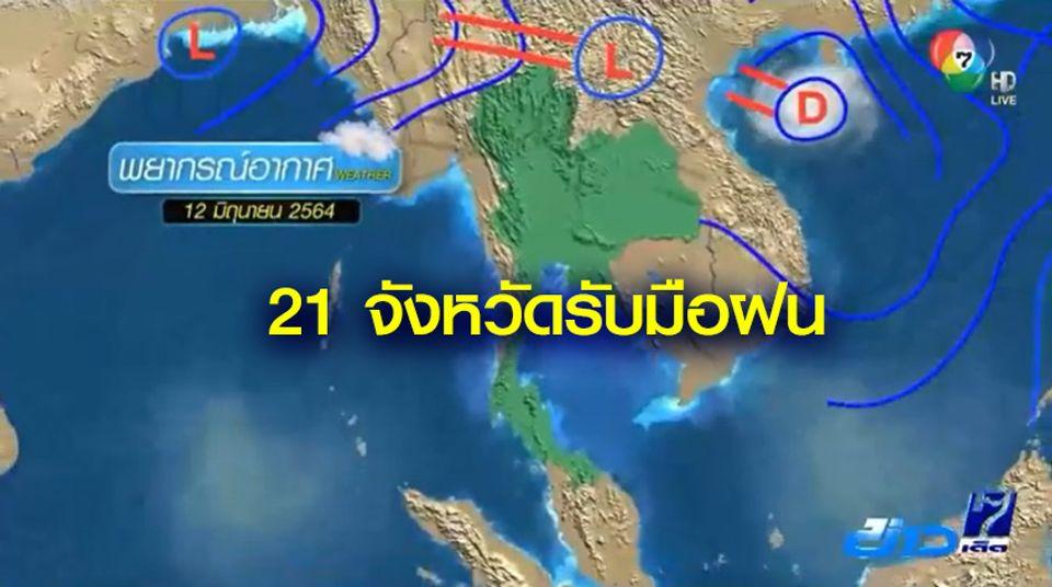 เตือน 21 จังหวัด รับมือฝนตกหนัก ภาคเหนือ-อีสาน อาจเกิดน้ำท่วมฉับพลัน