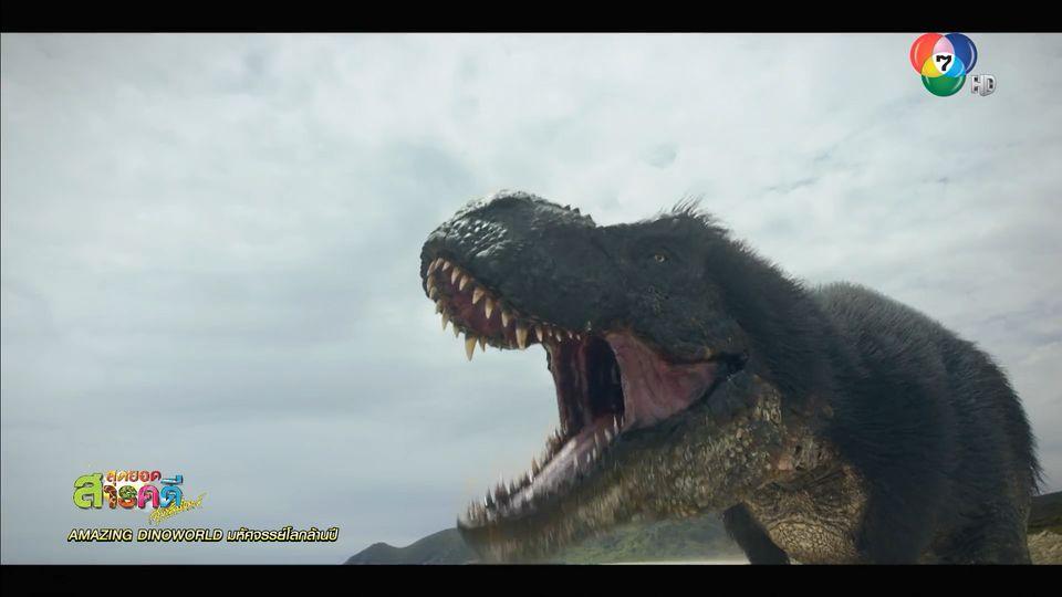 สารคดี มหัศจรรย์โลกล้านปี Amazing Dinoworld ตอน 3