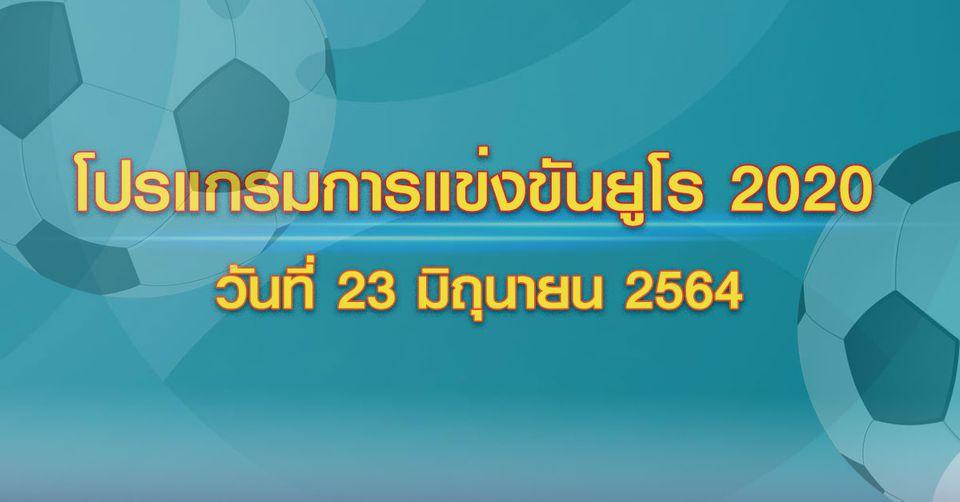 โปรแกรมยูโร 2020 วันนี้ 23 มิถุนายน 2564 พร้อมข้อมูลก่อนแข่ง