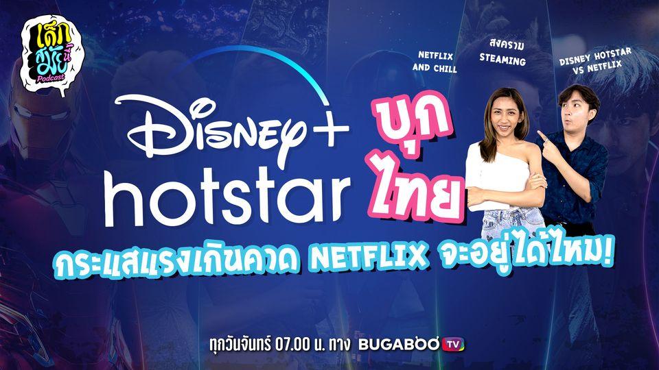 Disney hotstar บุกไทย กระแสดีเกินต้าน! | เด็กสมัยนี้ EP.20
