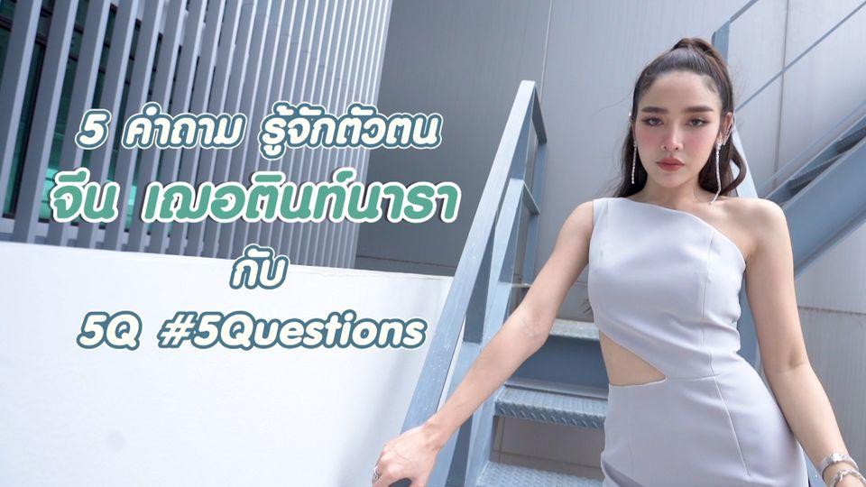 5Q-5Questions | 5 คำถามรู้จักตัวตน จีน เฌอตินท์นารา