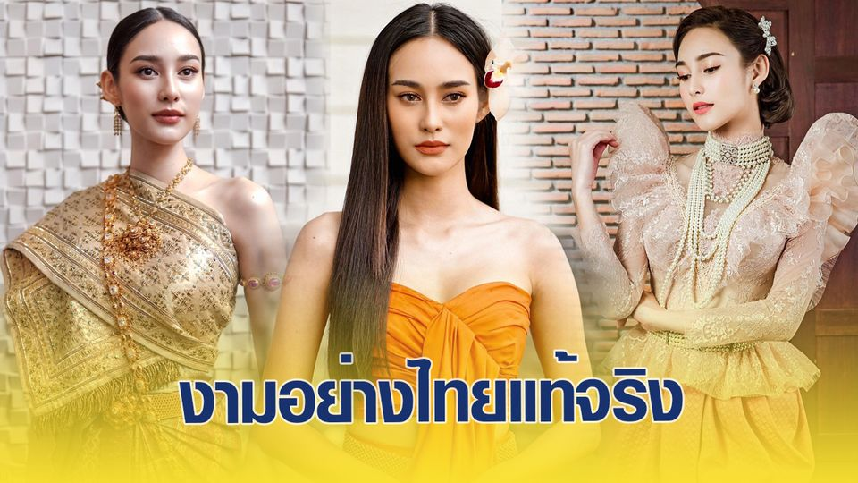 คลังภาพซุปตาร์ : รวมภาพ นาว ทิสานาฏ งามอย่างไทย อุ่นเครื่องก่อนชมละครแม่เบี้ย 27 ก.ค. นี้