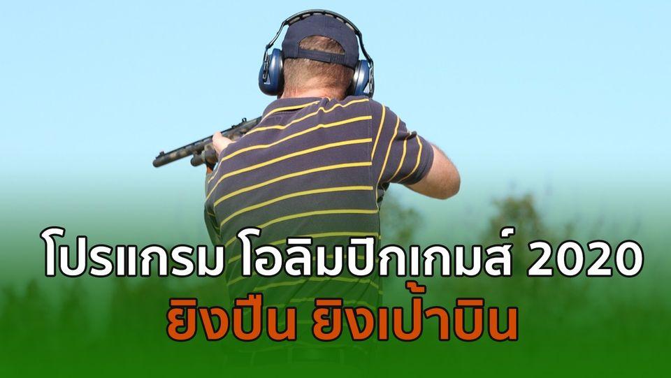 โอลิมปิก 2020 รวมโปรแกรมแข่งขันยิงปืน ยิงเป้าบิน นักกีฬาไทย วันนี้