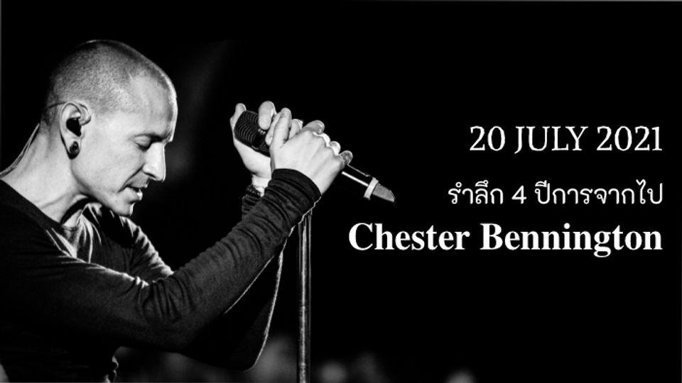 รำลึก 4 ปี การจากไปของ 'Chester Bennington' นักร้องนำวง Linkin Park