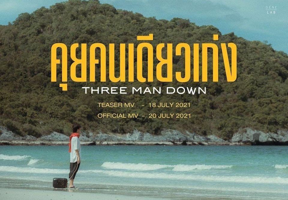 """""""Three Man Down"""" เตรียมปล่อย MV 'คุยคนเดียวเก่ง' เย็นนี้ พร้อมสปอยงานนี้มีคนถูกแกงแล้วหนึ่ง!!"""