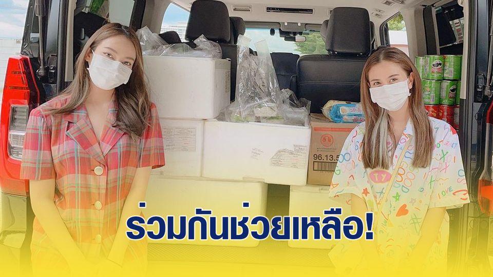 เปรี้ยว-กุ๊กกิ๊ก สองสาวแท็กทีมมอบข้าวกล่องแก่บุคลากรทางการแพทย์ โรงพยาบาลสนาม