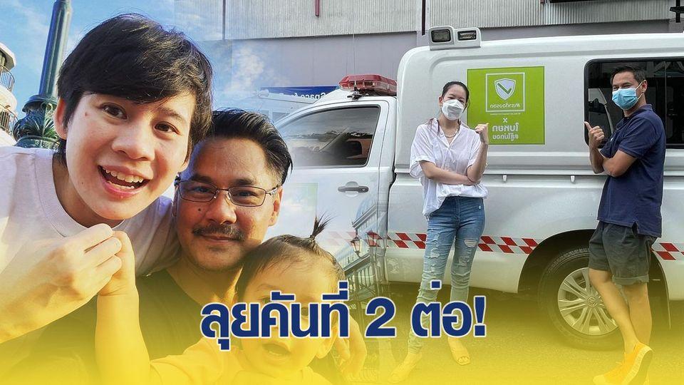 บุ้ง - เวฟ ช่วยต่อ! มอบรถคันที่สองให้ ได๋ ไดอาน่า ใช้ช่วยเหลือผู้ป่วยโควิดในโครงการ #เราต้องรอด