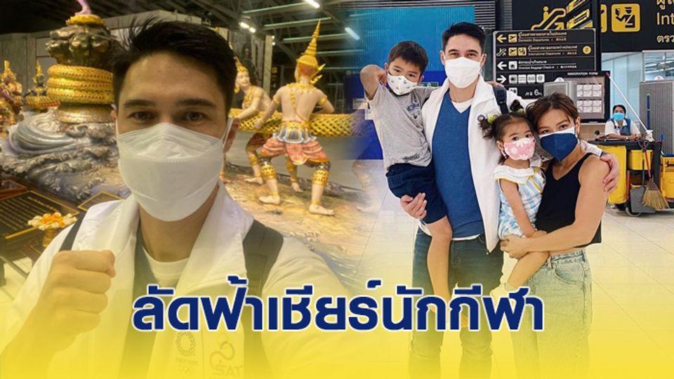 ลิเดีย และลูก ๆ ส่ง แมทธิว ก่อนบินไปเชียร์ นักกีฬาทีมชาติไทยโอลิมปิกที่ญี่ปุ่น