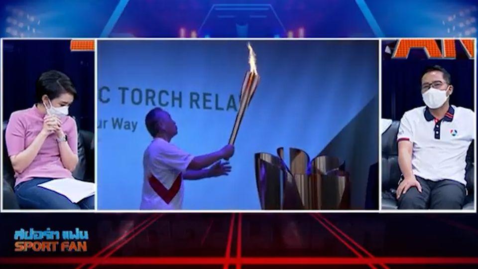 สปอร์ตแฟน Online : อัปเดตความพร้อมนักกีฬาไทย - เตรียมชมพิธีเปิดโอลิมปิก 2020