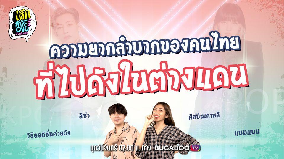 ความยากของคนไทยที่ไปเป็นศิลปินเกาหลี | เด็กสมัยนี้ EP.23