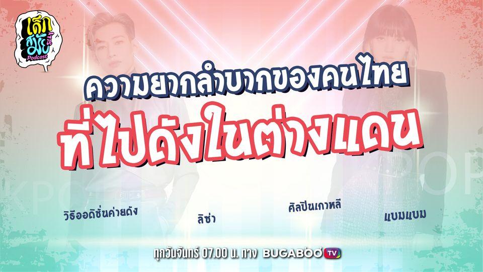 ความยากของคนไทยที่ไปเป็นศิลปินเกาหลี   เด็กสมัยนี้ Podcast EP.23