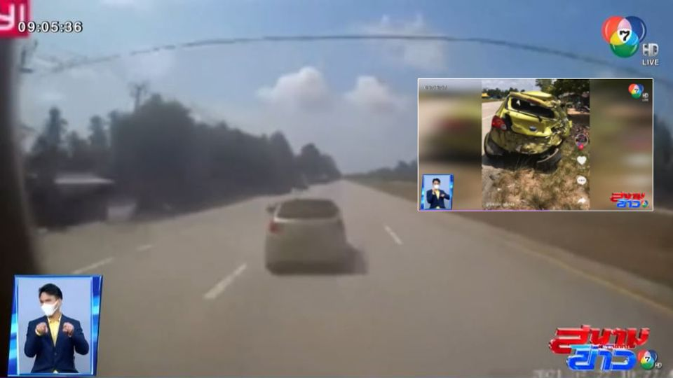 อุทาหรณ์ จอดรถกะทันหันกลางถนน รถคู่กรณีสุดซวย ทั้งที่ขี่มาปกติ ชนท้ายเต็มๆ