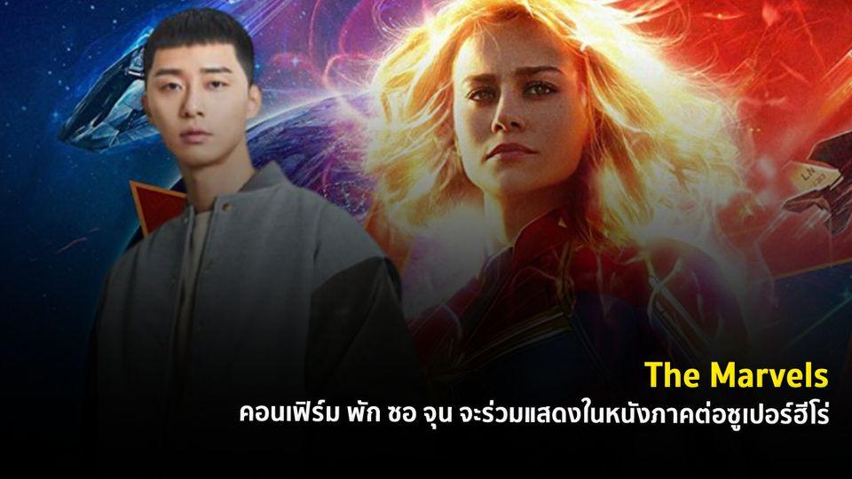 คอนเฟิร์ม!! พัก ซอ จุน จะร่วมแสดงในหนังภาคต่อซูเปอร์ฮีโร่อย่าง The Marvels