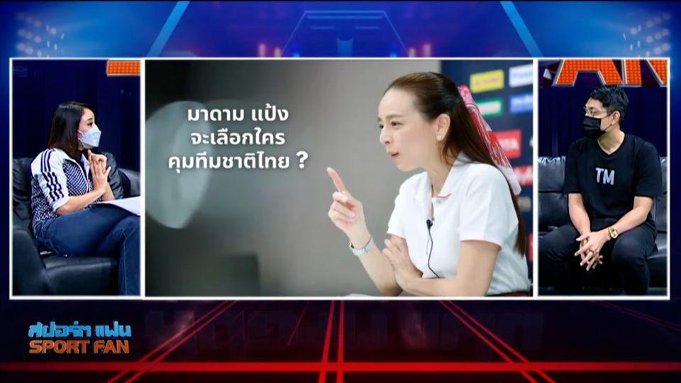 สปอร์ตแฟน Online : ลุ้นจับติ้วแชมเปียนส์ ลีก - มาดาแป้งจะเลือกใครคุมทีมชาติไทย