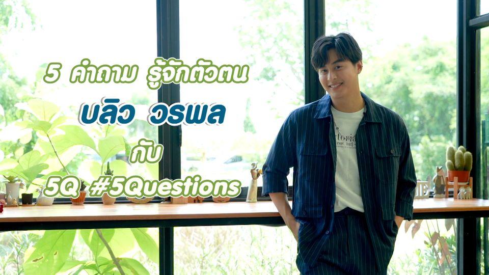 5Q-5Questions | 5 คำถามรู้จักตัวตน บลิว วรพล