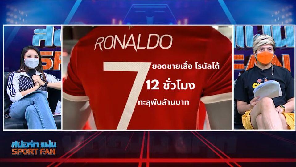 สปอร์ตแฟน Online : ควันหลงไทยลีก - ผีกำไรยอดขายเสื้อ CR7 พันล้าน