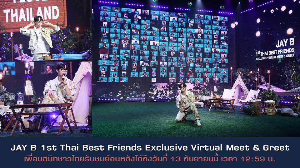ลีดเดอร์ JAY B กับมีตแอนด์กรี๊ดครั้งแรก JAY B 1st THAI BEST FRIENDS EXCLUSIVE VIRTUAL MEET & GREET