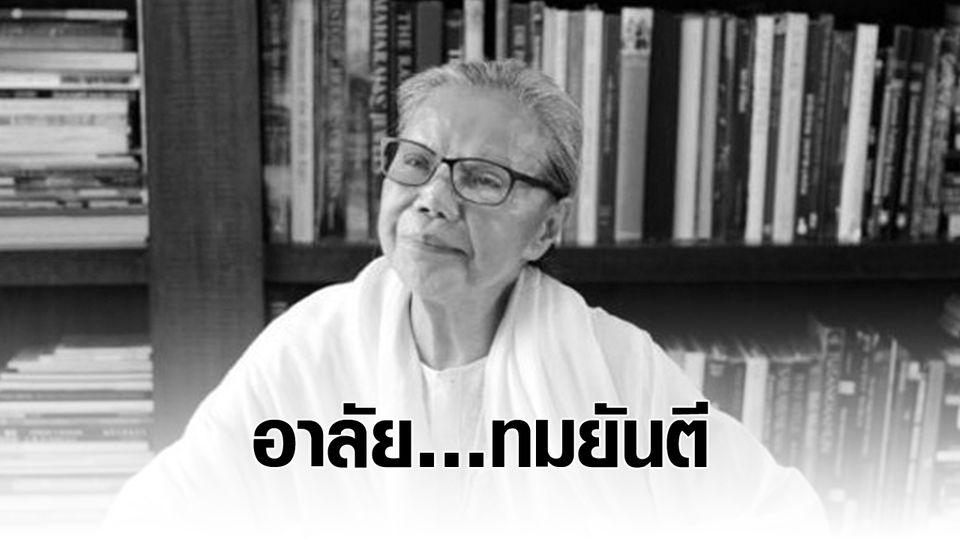 ทมยันตี เสียชีวิตแล้ว!! คนวงการหนังสือเศร้า สูญเสียตำนานนักเขียนไทย