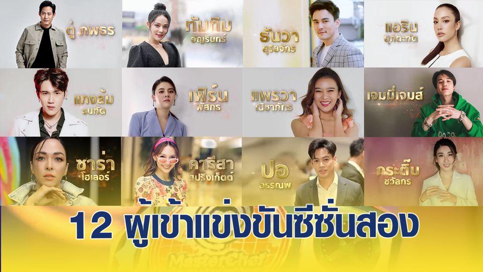 เปิดโฉมหน้า 12 ผู้เข้าแข่งขัน MasterChef Celebrity Thailand Season 2
