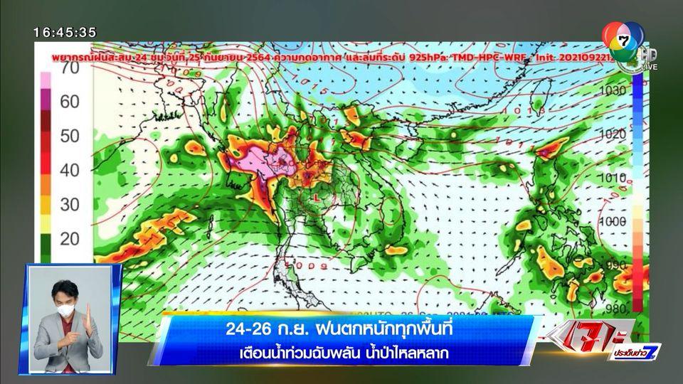 24-26 ก.ย. ฝนตกหนักทุกพื้นที่ เตือนน้ำท่วมฉับพลัน น้ำป่าไหลหลาก