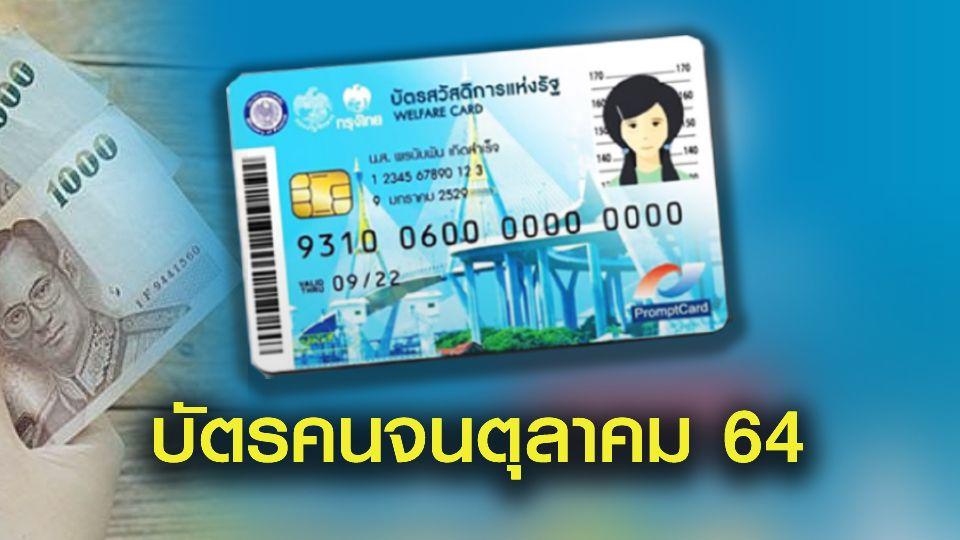 เช็ก บัตรสวัสดิการแห่งรัฐบัตรคนจน เดือนตุลาคม 2564 เงินเข้าวันไหน ได้สิทธิอะไรบ้าง ?