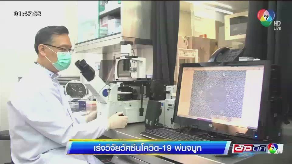 สวทช.เร่งวิจัยวัคซีนโควิด-19 พ่นจมูก เพิ่มภูมิคุ้มกันระบบทางเดินหายใจส่วนบน