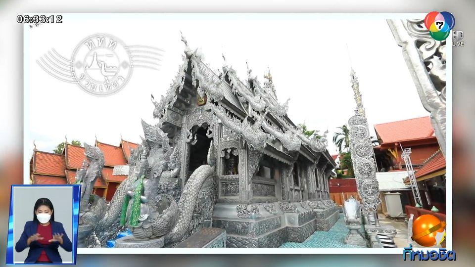 เดินหน้า CHARMING Chiang Mai พร้อมเปิดเมืองรับนักท่องเที่ยวต่างชาติ 1 พ.ย. นี้