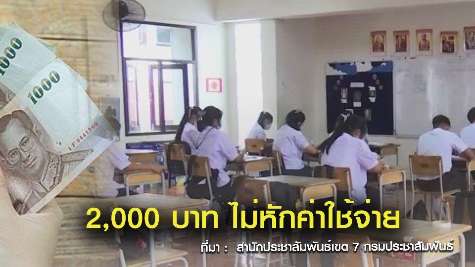 เงินเยียวยานักเรียน คนละ 2,000 บาท ถึงมือผู้ปกครองแล้ว! รัฐช่วยเหลือ คืบหน้าร้อยละ 87.80