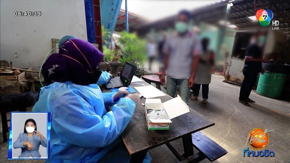 จ.ยะลา ปิด 4 หมู่บ้าน 4 อำเภอ พบตัวเลขผู้ติดเชื้อโควิด-19 พุ่ง