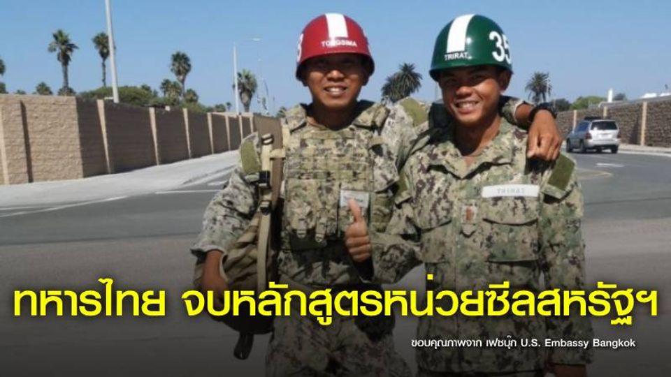 ชื่นชม เรือโท อนิรุธ ทหารไทยคนแรกในรอบ 15 ปี จบหลักสูตรหน่วยซีลสหรัฐฯ