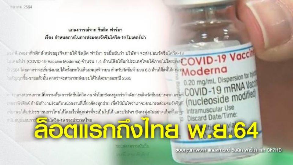 วัคซีนโมเดอร์นาล็อตแรกถึงไทยเมื่อใด ซิลลิค ฟาร์มา ออกมาตอบแล้ว เช็กด่วน