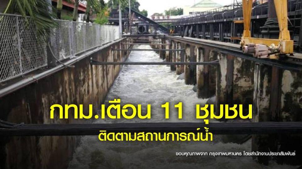 กทม.เตือน 11 ชุมชนนอกคันกั้นน้ำริมเจ้าพระยา ติดตามสถานการณ์น้ำใกล้ชิด ระหว่าง 1-5 ต.ค.64