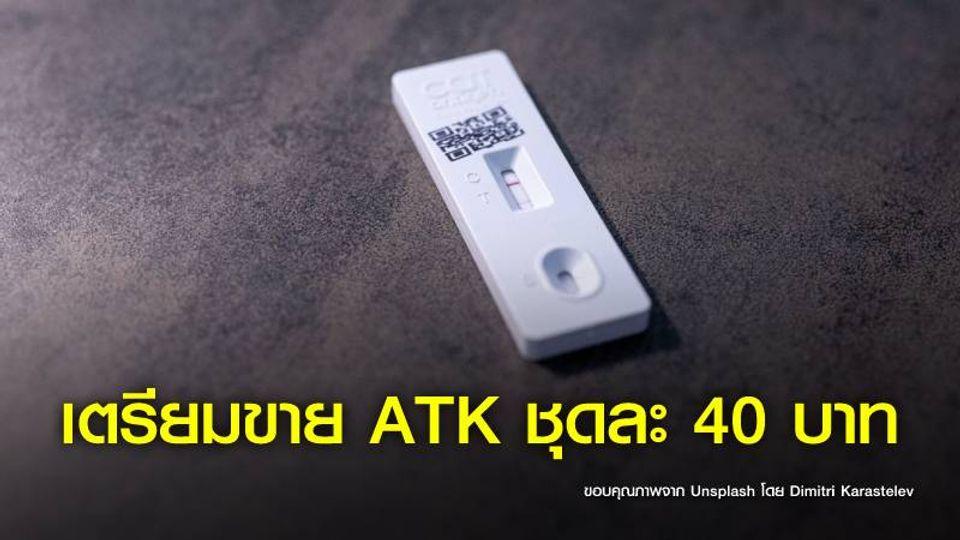 องค์การเภสัชฯ เตรียมขายชุดตรวจ ATK ชุดละ 40 บาท เริ่ม 18 ต.ค.64 เช็กรายละเอียด