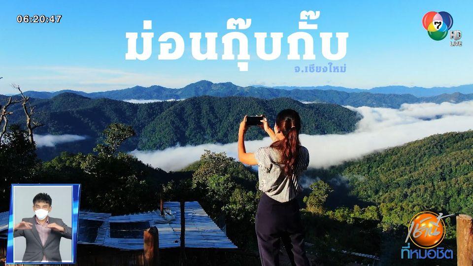 เชียงใหม่ เปิดฤดูกาลท่องเที่ยว Open Chiang Mai to the next pages