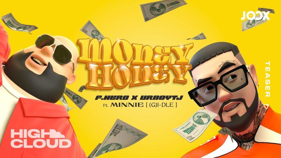 MVเพลง'MONEYHONEY' ผลงานใหม่จากF.HERO x URBOYTJ Ft. MINNIE(G)I-DLE โพรดักชันระดับฮอลลีวูด