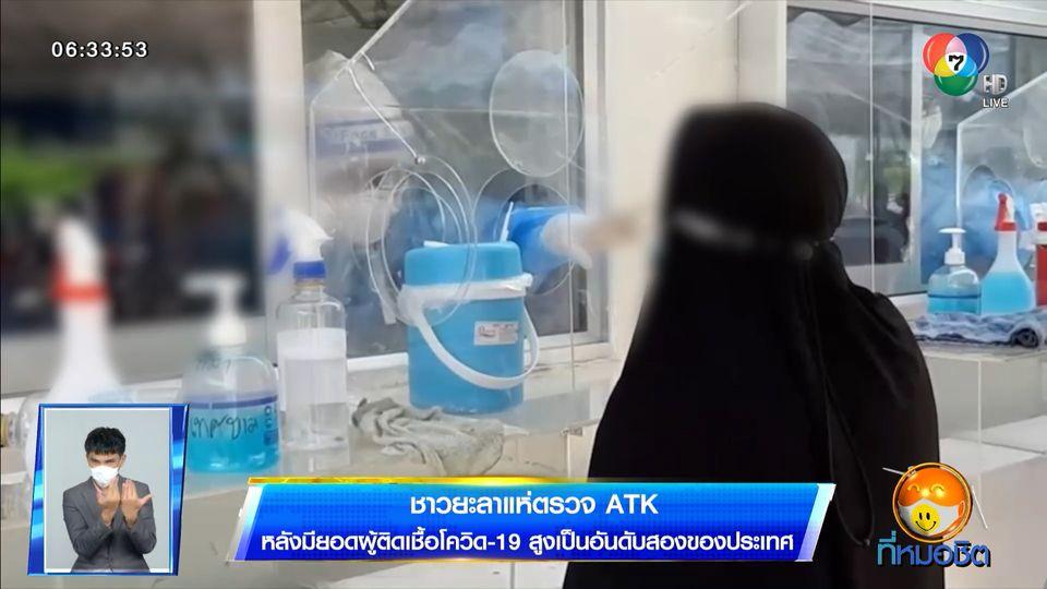 ชาวยะลาแห่ตรวจ ATK หลังมียอดผู้ติดเชื้อโควิด-19 สูงเป็นอันดับสองของประเทศ