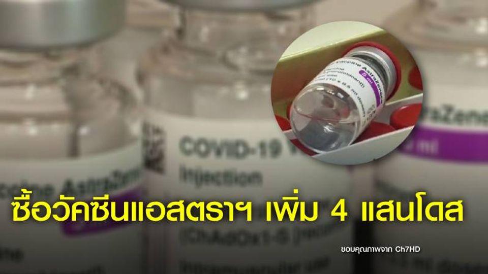 มติ ครม.ไฟเขียวซื้อวัคซีนแอสตราฯ เพิ่มอีก 4 แสนโดส พร้อมรับบริจาควัคซีนไฟเซอร์อีก 1 แสนโดส