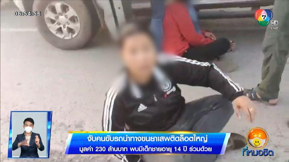 จับคนขับรถนำทางขนยาเสพติดล็อตใหญ่ มูลค่า 230 ล้านบาท พบมีเด็กชายอายุ 14 ปี ร่วมด้วย