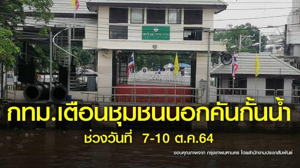 กทม.เตือนชุมชนนอกคันกั้นน้ำ ติดตามสถานการณ์น้ำ ช่วงวันที่  7-10 ต.ค.64 เช็ก 11 ชุมชนเฝ้าระวัง