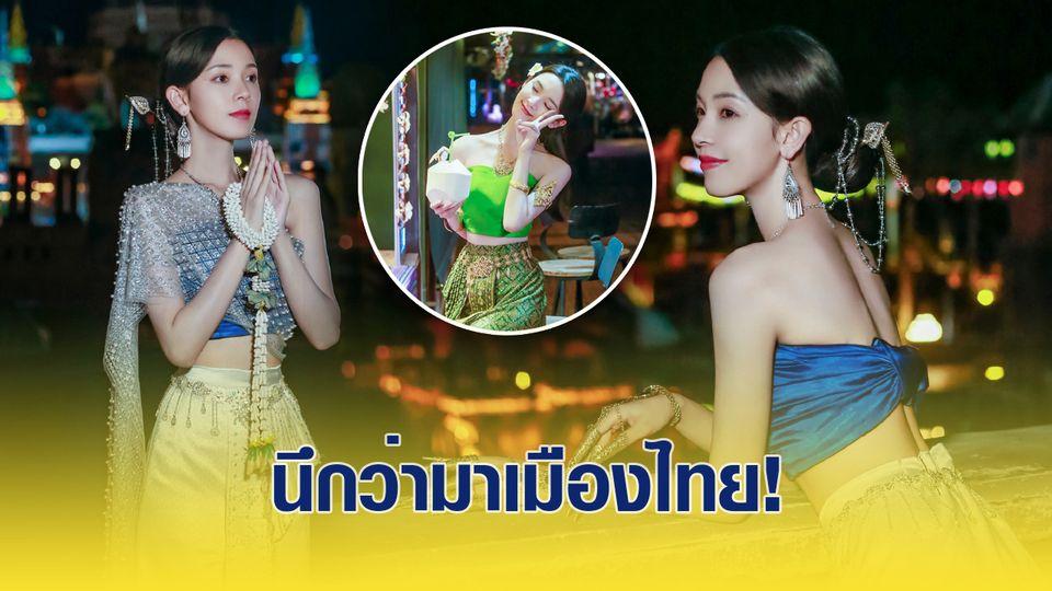 คลังภาพซุปตาร์ : นึกว่ามาเมืองไทย! เฉินเหยา นุ่งสไบประจำท้องถิ่นซีไต่ สวยหวานน่ามองสุด