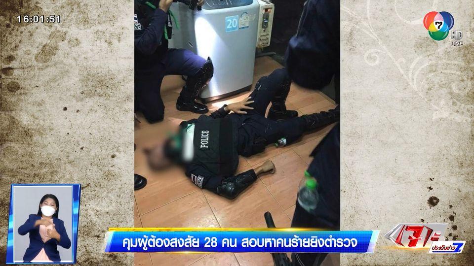 คุมผู้ต้องสงสัย 28 คน สอบหาคนร้ายยิงตำรวจ