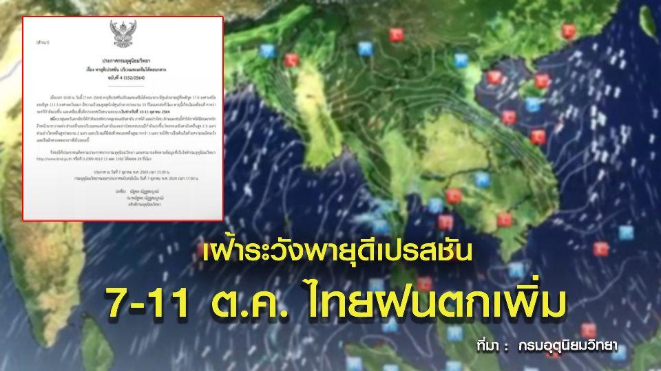 ประกาศ กรมอุตุนิยมวิทยา ฉบับที่ 4 พายุดีเปรสชัน จับตามรสุม 7-11 ต.ค. ไทยฝนตกเพิ่ม