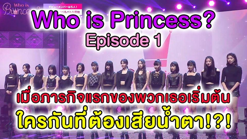 Who is Princess? EP.1